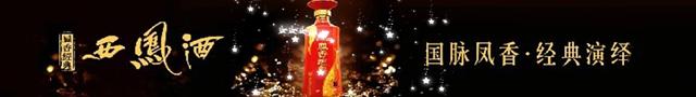 陕西西凤酒集团股份有限公司