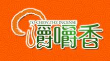 西安嚼嚼香工贸有限责任公司